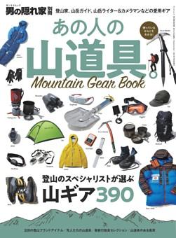 あの人の山道具。~Mountain Gear Book~