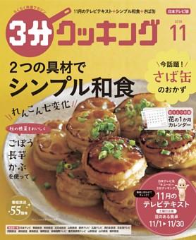 3分クッキング(日本テレビ) 2018年11月号