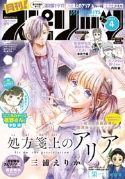 月刊 ! スピリッツ 2021年4月号(2021年2月26日発売号)