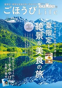 東海ウォーカー特別編集 ごほうびLife Vol.4