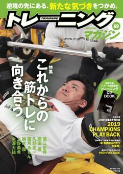トレーニングマガジン vol.69
