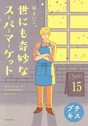 世にも奇妙なスーパーマーケット プチキス(15)