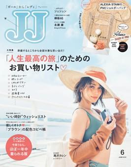 JJ 6月号