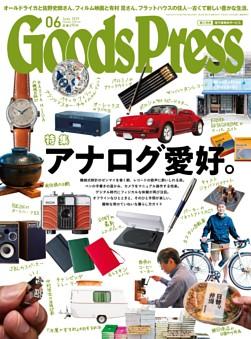 GoodsPress 2019年6月号