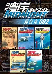 湾岸MIDNIGHT 超合本版(2)
