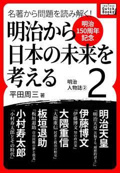 [明治150周年記念] 名著から問題を読み解く! 明治から日本の未来を考える (2) 明治人物誌[2]