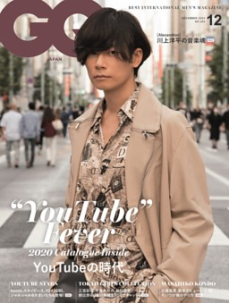 GQ JAPAN 2020年12月号