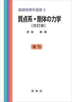 質点系・剛体の力学(改訂版)基礎物理学選書 3