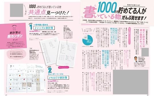 1000万円貯めてる人が書いている物、ぜんぶ見せます!