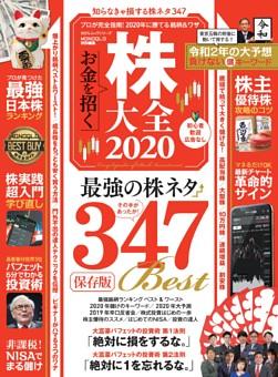 【特典】株大全 2020 表紙