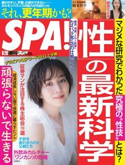 週刊SPA! 2021年6月29日号