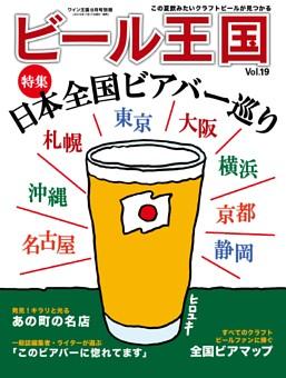ビール王国 Vol.19