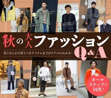 [大特集]秋の大人ファッションQ&A