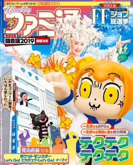 週刊ファミ通 2018年11月29日号