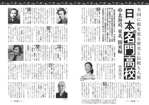 〔日本の名門高校〕全国に根を張る歴史と伝統と人脈/上 北海道、東北、関東編=猪熊建夫