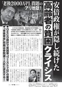 〔「老後2000万円」問題のアリ地獄!〕安倍政権が隠し続けた高齢者の貧困クライシス