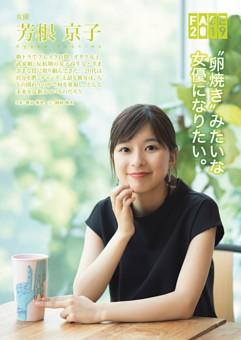 """〔FACE2019〕女優・芳根京子 """"卵焼き""""みたいな女優になりたい。"""