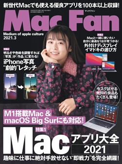 Mac Fan 2021年3月号