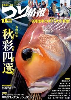 つり情報 No.962 2018年10月1日号