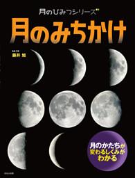 月のひみつシリーズ 月のみちかけ
