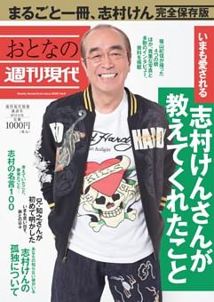 おとなの週刊現代 2020 vol.6 いまも愛される 志村けんさんが教えてくれたこと