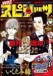 月刊!スピリッツ 2018年10月号(2018年8月27日発売号)