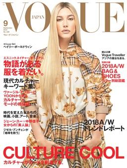 VOGUE JAPAN 2018年9月号