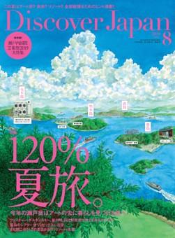 Discover Japan 2019年8月号 vol.94
