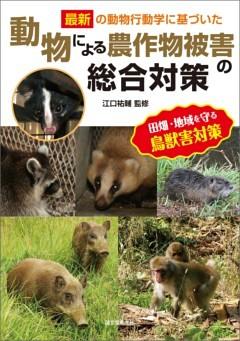 動物による農作物被害の総合対策最新の動物行動学に基づいた