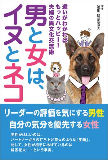 男と女は、イヌとネコ