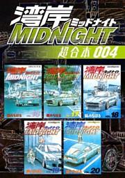 湾岸MIDNIGHT 超合本版(4)