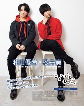 和田優希×松井奏 johnnys' one-on-one another edition