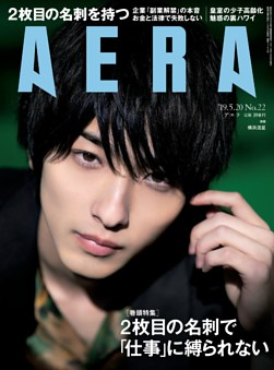AERA 5月20日号