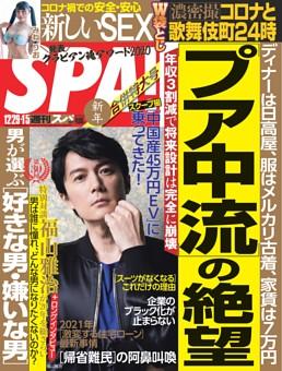 週刊SPA! 2020年12月29日・2021年1月5日合併号