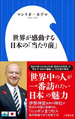 世界が感動する日本の「当たり前」(小学館新書)