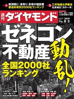 週刊ダイヤモンド 2019年8月3日号