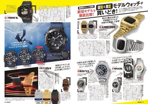 腕時計トレンド研究 新旧モデルを徹底比較 復刻&限定モデルウォッチが買いどき!