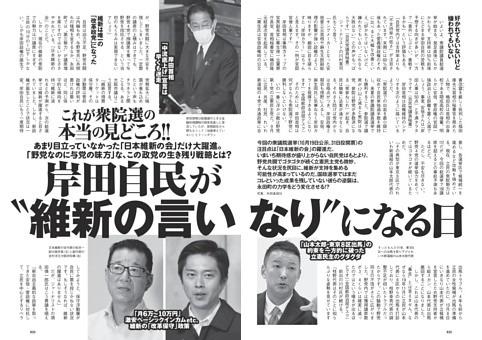 """これが衆院選の本当の見どころ!! あまり目立っていなかった「日本維新の会」だけ大躍進。「野党なのに与党の味方」な、この政党の生き残り戦略とは?岸田自民が""""維新の言いなり""""になる日"""