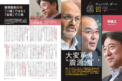 """【特集3】 チェンジリーダーの哲学 大変革の""""震源地"""""""
