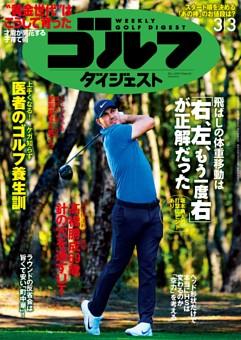 週刊ゴルフダイジェスト 2020年3月3日号