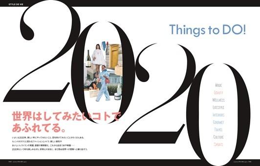 特集:Things to DO! 2O2O 世界はしてみたいコトであふれてる。