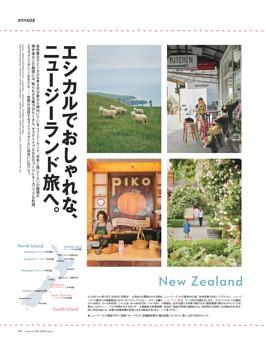 綴じ込み付録 エシカルでおしゃれな、ニュージーランド旅へ。