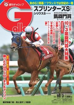 週刊Gallop 2021年10月3日号