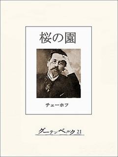 チェーホフ四大戯曲(分冊版) 桜の園