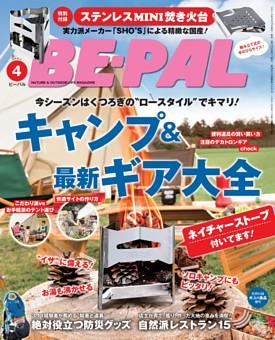 BE-PAL 2019年4月号