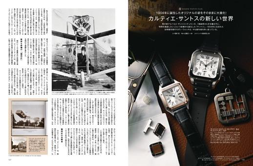 [時計]カルティエ・サントスの新しい世界