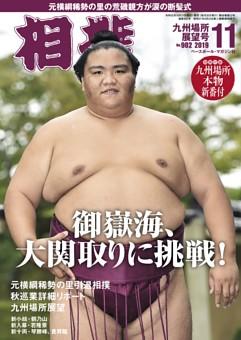 相撲 2019年11月号 九州場所展望号
