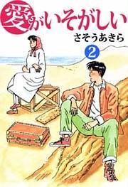 愛がいそがしい(2)