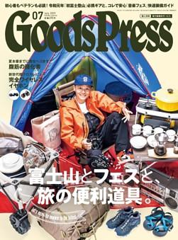 GoodsPress 2019年7月号