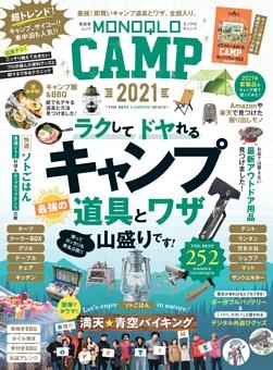 MONOQLO CAMP 2021
